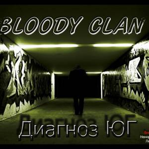 Bloody Clan - Диагноз Юг