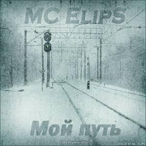 MC ElipS - Мой путь (instrumental)