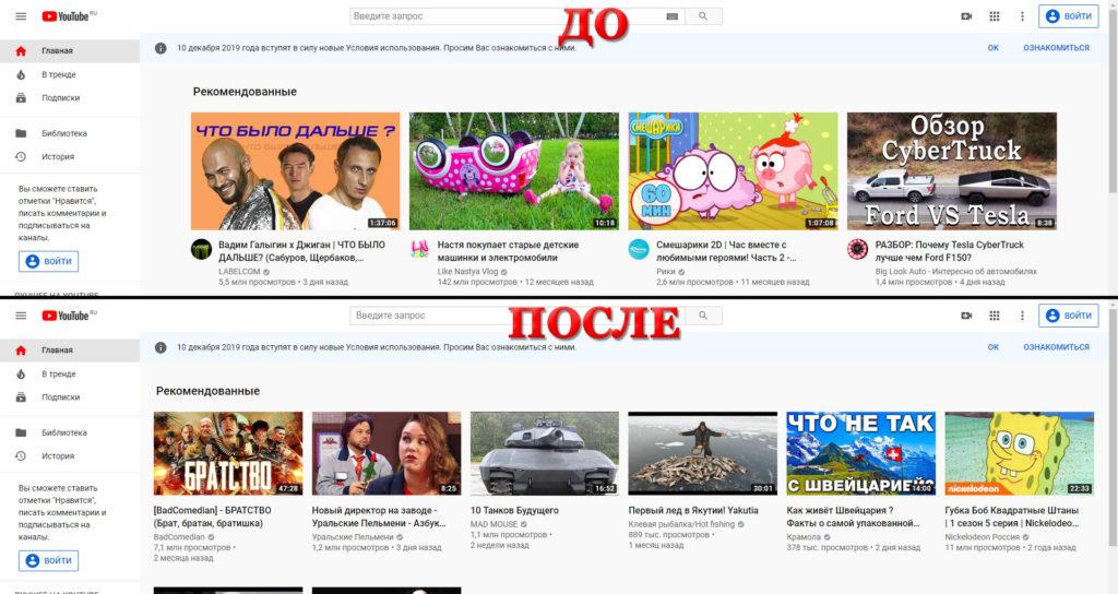 Пример к инструкции как убрать большие иконки видео на YouTube с помощью Enhancer for YouTube